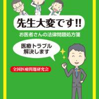山田直樹 先生大変です!