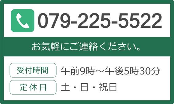 姫路 弁護士 お気軽にご連絡ください。